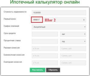 Ипотечный калькулятор онлайн 2020 расчет 2