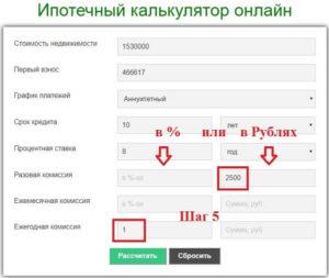 Ипотечный калькулятор онлайн 2020 расчет 5