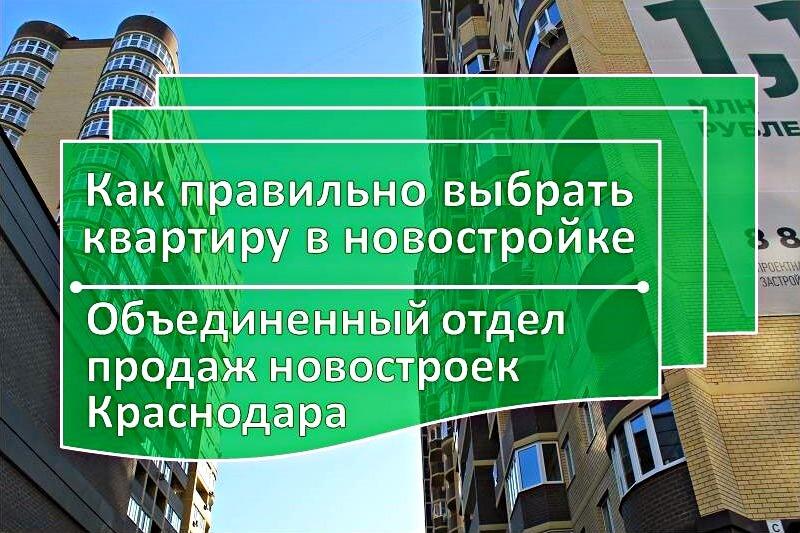 Как выбрать квартиру в новостройке в Краснодаре