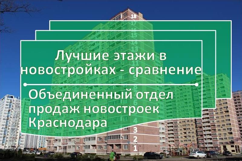 Какой этаж в новостройке лучше выбрать при покупке квартиры