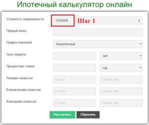 Калькулятор ипотеки онлайн расчет 1