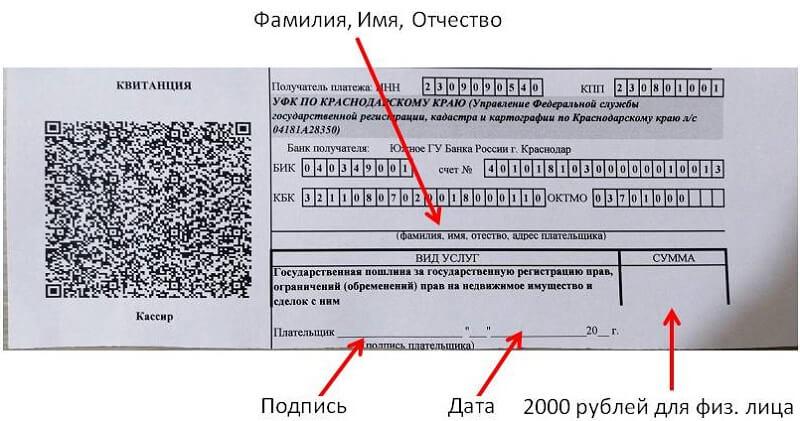 Образец заполнения квитанции на оплату госпошлины для оформления новостройки в собственность