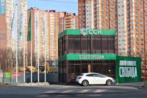 Офис застройщика ССК в Краснодаре