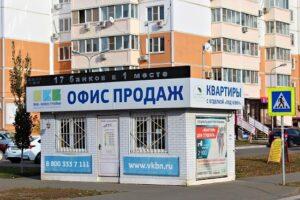 Офис застройщиков ВКБН на Черкасской