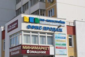 Офис застройщиков ВКБН район ККБ