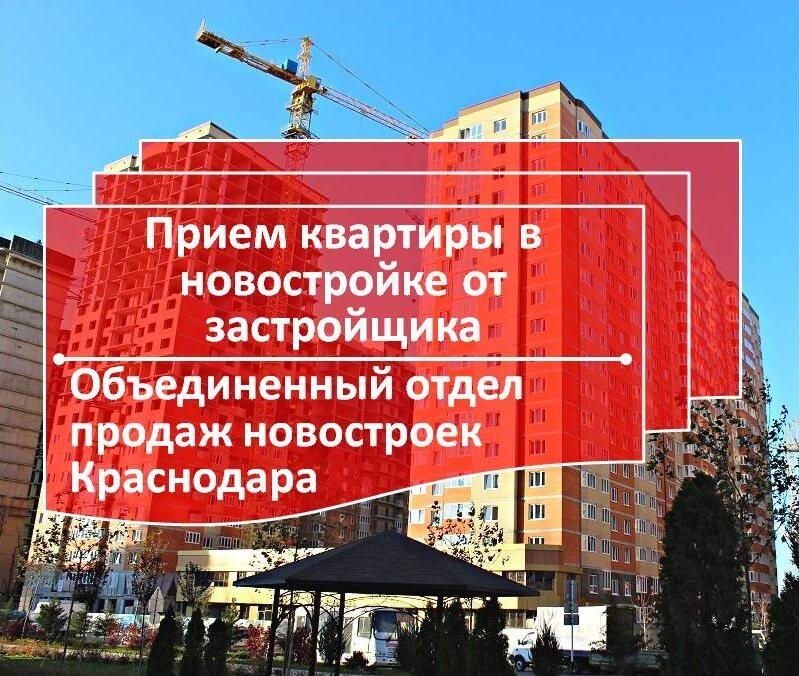 Прием новостройки у застройщика в Краснодаре
