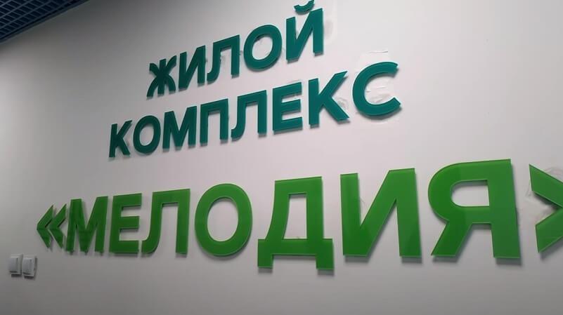 ЖК Мелодия АСК Краснодар