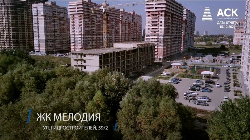 ЖК Мелодия Краснодар этапы строительства