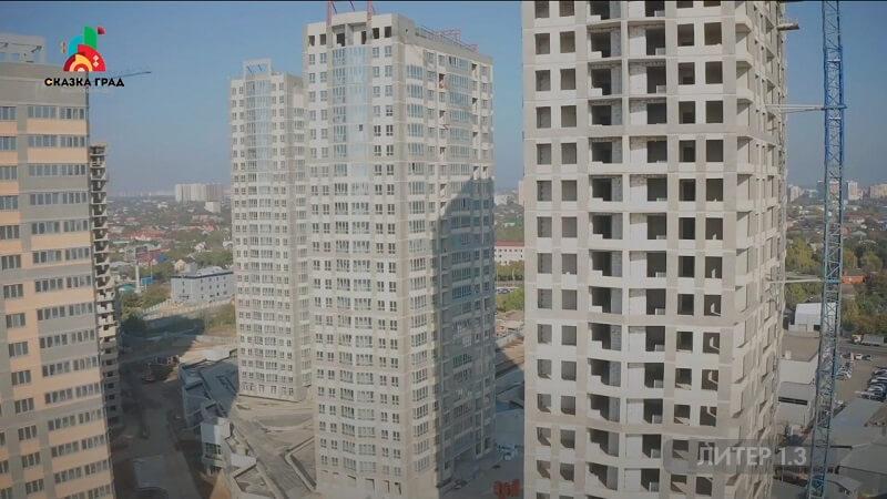 Сказка Град Краснодар ход строительства