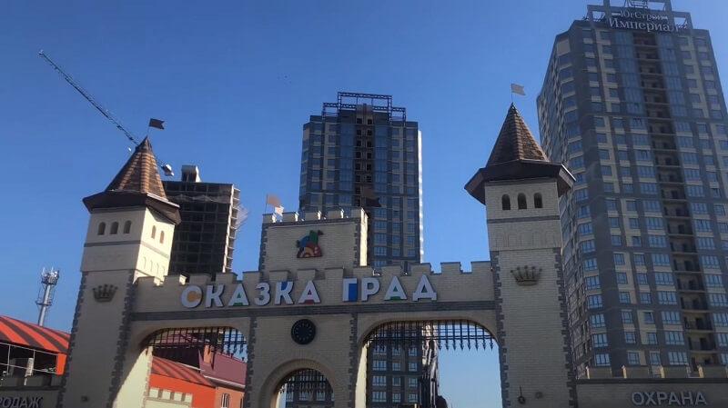 Сказка Град Краснодар