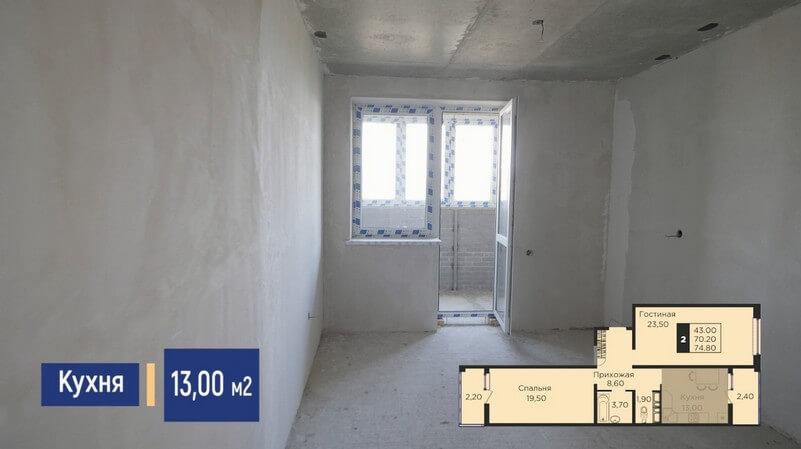 Планировка кухни 2 комнатной квартиры 74 м2 Литер 2 Этаж 16 ЖК Сказка Град