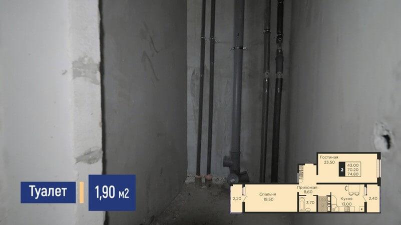 Планировка туалета 2 комнатной квартиры 74 м2 Литер 2 Этаж 16 ЖК Сказка Град
