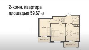 ЖК Родные Просторы 2 комнатная квартира 59 м2
