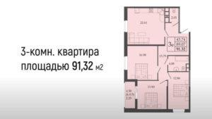 ЖК Родные Просторы 3 комнатная квартира 91 м2