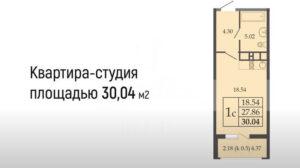 ЖК Родные просторы квартира студия 30 м2
