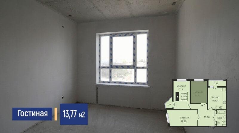 Фото гостиной 3-к квартиры 87 м2 на продажу, этаж 4, ЖК Сказка Град, Краснодар