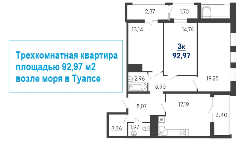 Фото квартиры № 18 трехкомнатной 93 м2 в Туапсе, этаж 3, Литер 1, от застройщика ЖК Форт Адмирал ЮгСтройИмпериал
