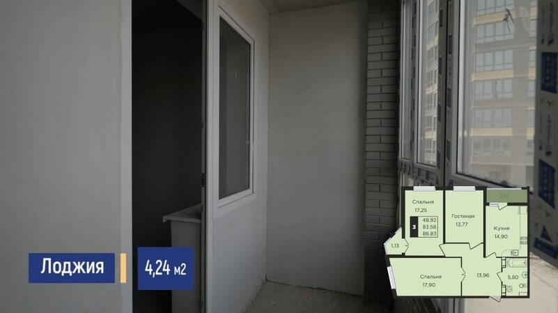 Фото лоджии 3-к квартиры 87 м2 на продажу, этаж 4, ЖК Сказка Град, Краснодар