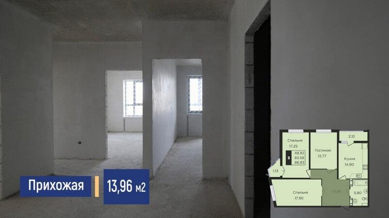 Фото прихожей 3-к квартиры 87 м2 на продажу, этаж 4, ЖК Сказка Град, Краснодар