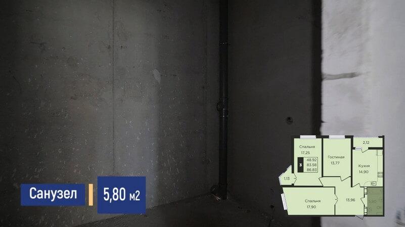 Фото санузла 3-к квартиры 87 м2 на продажу, этаж 4, ЖК Сказка Град, Краснодар