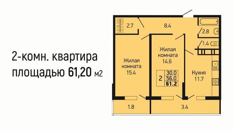 Планировка 2 комнатной квартиры 61 м2 на продажу в Краснодаре, этаж 14, Литер 3, ЖК Абрикосово