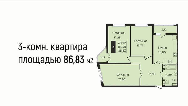 Планировка 3-к квартиры 87 м2 на продажу, этаж 4, ЖК Сказка Град, Краснодар