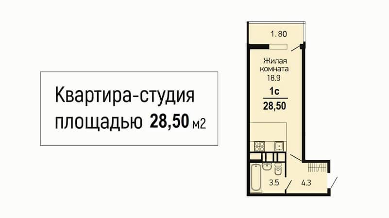 Планировка квартиры студии 28 м2 на продажу в Краснодаре ЖК Абрикосово