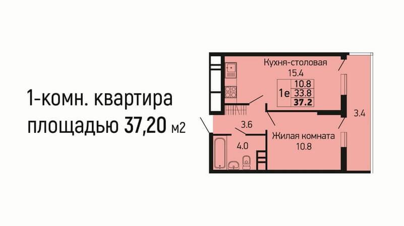 Планировка 1-к квартиры 37 м2 европланировки на продажу, этаж 9, Литер 3, ЖК Абрикосово