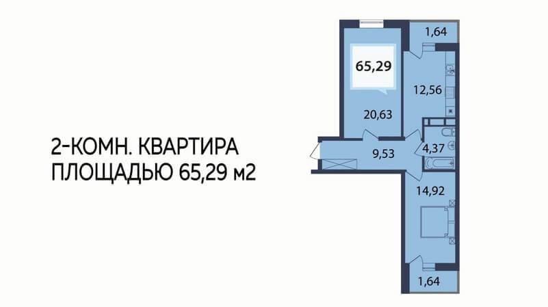Планировка 2-к квартиры 65 м2 на продажу, этаж 5, Литер 1, ЖК Белые росы