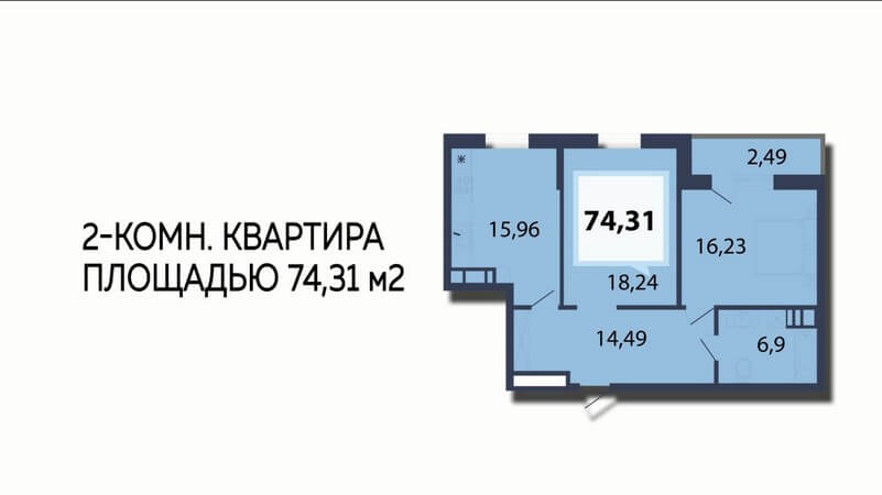 Планировка 2 комнатной квартиры 74 м2 на продажу, этаж 3, Литер 1 ЖК Белые росы