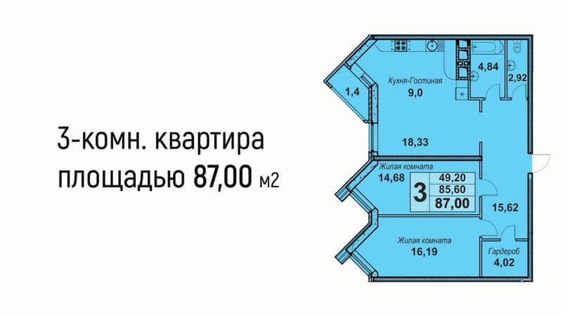 Планировка 3-к квартиры европланировки 87 м2, этаж 6, Литер 9, ЖК Империал