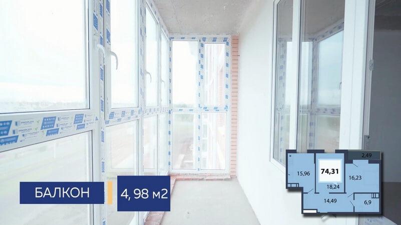 Планировка балкона 2 комнатной квартиры 74 м2 на продажу, этаж 3, Литер 1 ЖК Белые росы