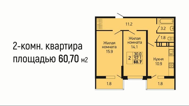Планировка двухкомнатной квартиры 60 м2 на продажу в Краснодаре, этаж 12, Литер 2, ЖК Абрикосово