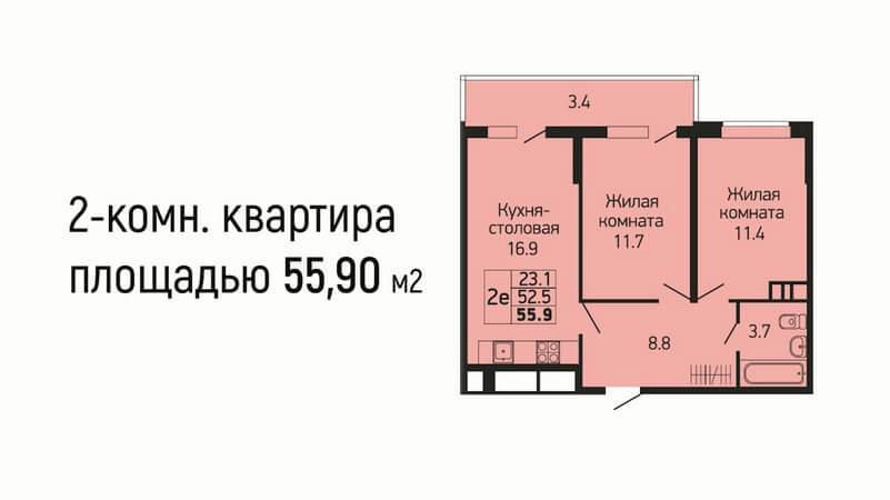 Планировка евродвушки 55 м2 на продажу, этаж 8, Литер 3, ЖК Абрикосово, Краснодар