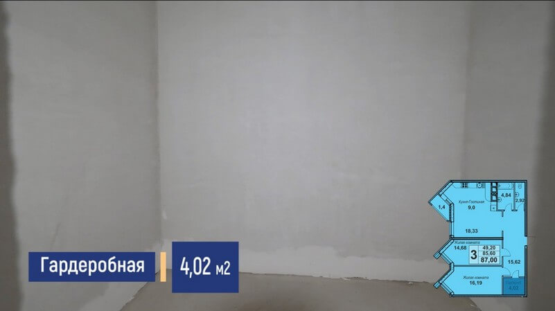 Планировка гардеробной 3-к квартиры европланировки 87 м2, этаж 6, Литер 9, ЖК Империал