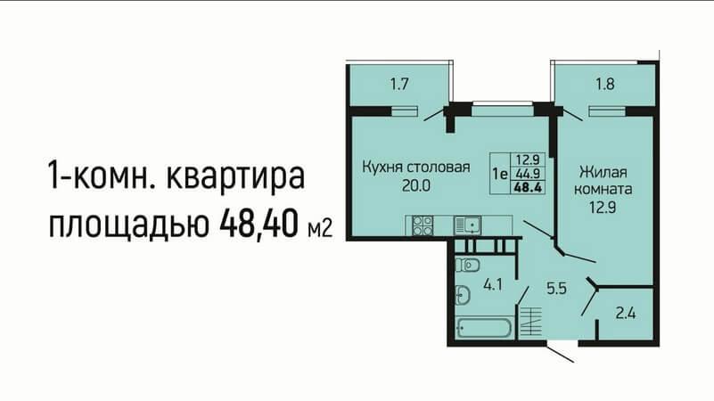Планировка квартиры еврооднушки 48 м2, этаж 2, Литер 3, ЖК Абрикосово