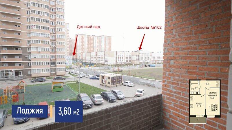 Планировка лоджии однокомнатной квартиры 38 м2 на продажу в Краснодаре, этаж 10, Литер 3, ЖК Абрикосово