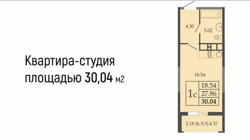 Планировка студии 30 м2 на продажу, этаж 16, Литер 1, ЖК Родные просторы