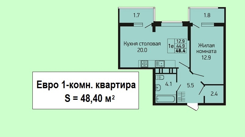 1 комнатная евро квартира планировка 48 м2 на продажу в Краснодаре от застройщика - ЖК Абрикосово, 4 этаж