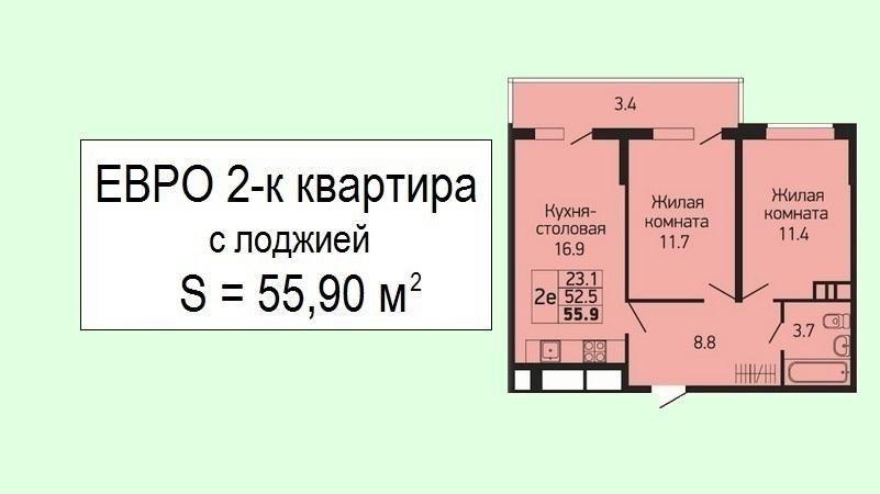 Евро 2х комнатная квартира планировка 55 кв.м. на продажу в Краснодаре от застройщика - ЖК Абрикосово, 14 этаж