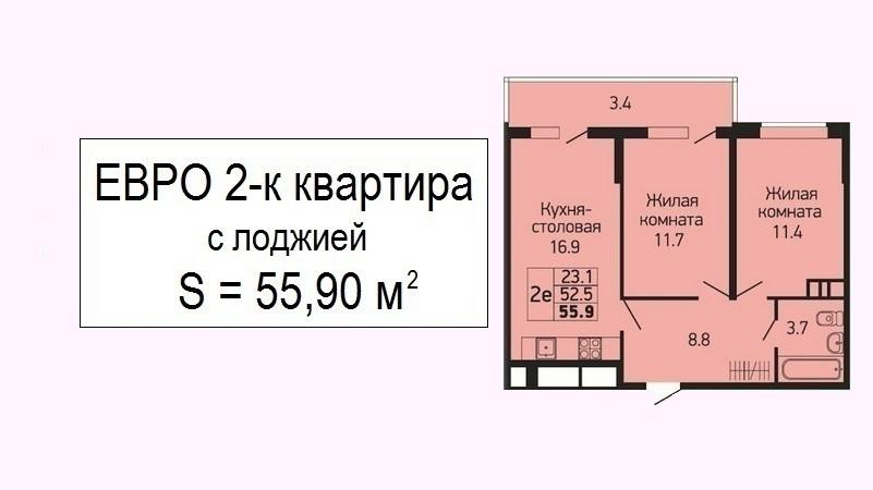 Евро 2ка квартира планировка 55 кв.м. на продажу от застройщика - ЖК Абрикосово, 16 этаж