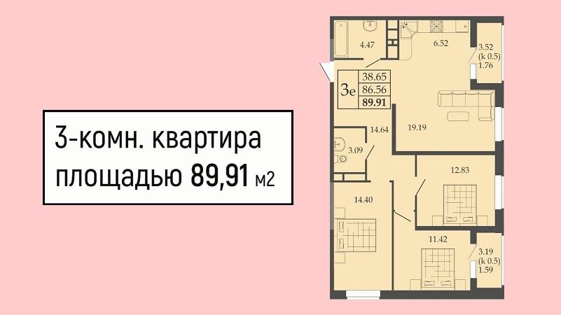 Евро 3 комнатная квартира планировка 89 кв.м., этаж 7 - ЖК Родные просторы, Литер 1