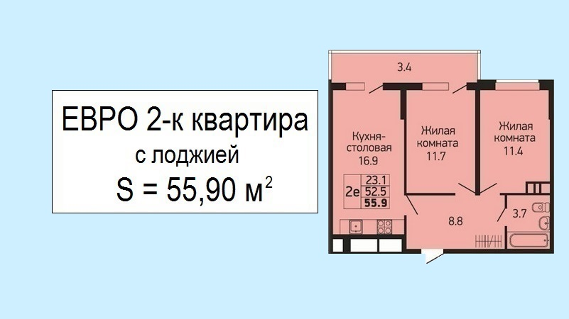 Евро двухкомнатная квартира Краснодар планировка 55 кв.м. - ЖК Абрикосово, 17 этаж