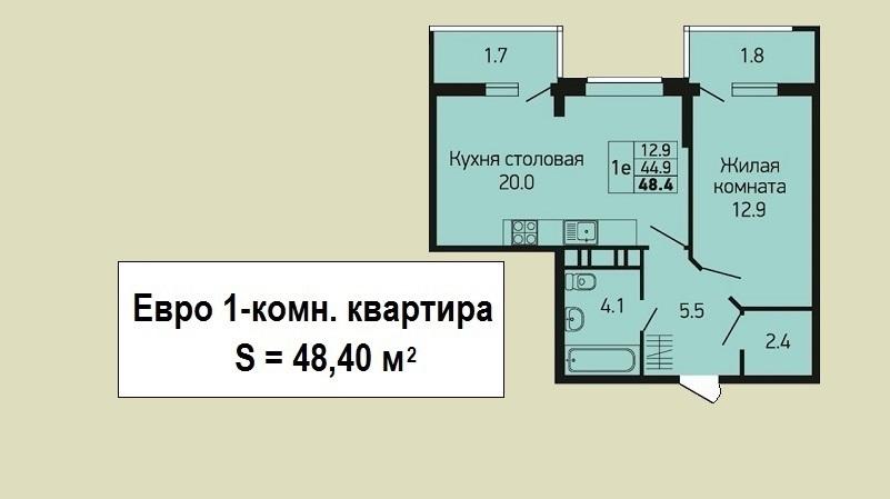Евро однушка купить от застройщика планировка 48 м2 в Краснодаре - ЖК Абрикосово, 13 этаж