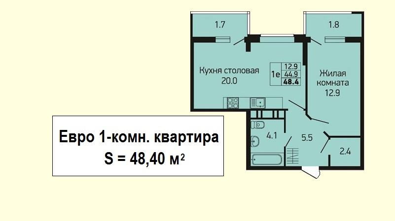 Евро однушка планировка 48 м2 на продажу в Краснодаре от застройщика - ЖК Абрикосово, 3 этаж