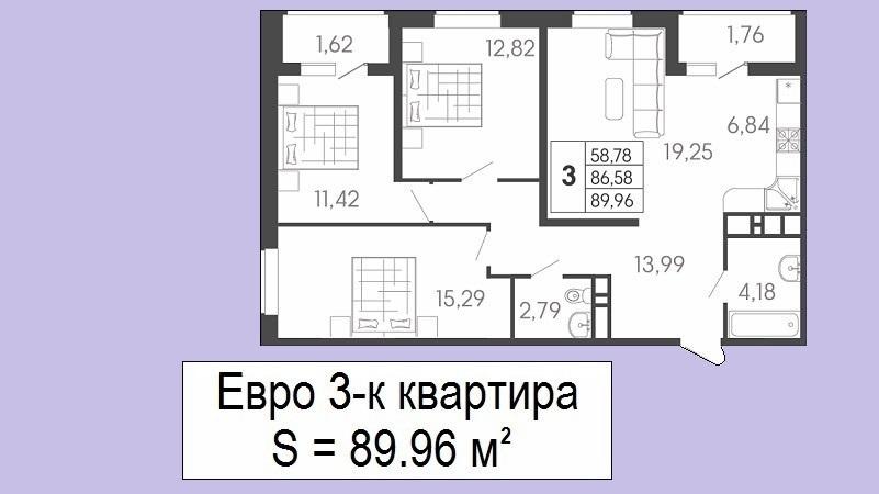 Евро трехкомнатная квартира планировка 89 кв.м. в Краснодаре от застройщика, этаж 4 - ЖК Родные просторы
