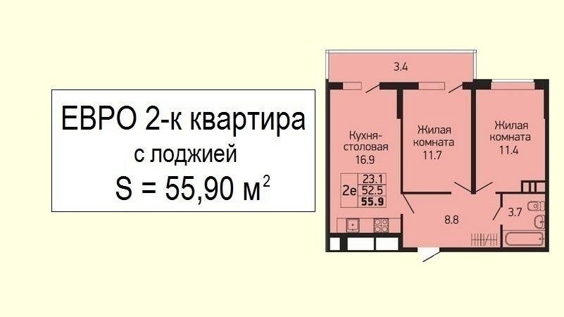 Евродвушка в Краснодаре, планировка 55 кв.м. на продажу от застройщика - ЖК Абрикосово, 18 этаж