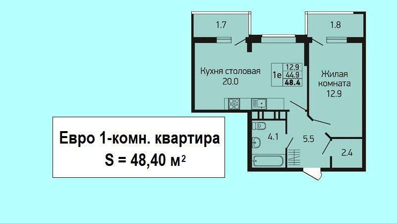 Еврооднушка купить планировка 48 м2 в Краснодаре от застройщика - ЖК Абрикосово, 5 этаж