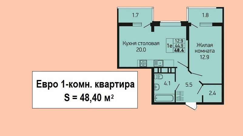 Квартира 1 комнатная евро планировка 48 м2 на продажу в Краснодаре от застройщика - ЖК Абрикосово, 7 этаж