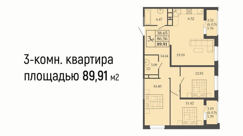 Квартира евротрешка планировка 89 кв.м., № 51, этаж 6, - ЖК Родные просторы, Литер 1